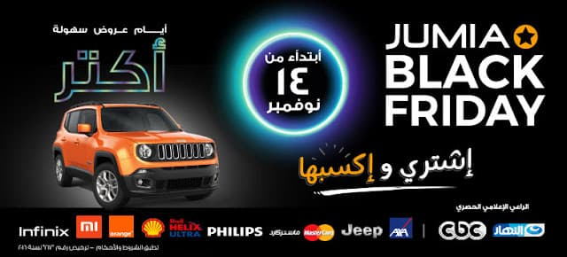 جوميا مصر| موبايلات جوميا للاحذية| jumia egypt |jumia maroc |jumia ksa| جوميا ساعات| جوميا المغرب| رقم جوميا المختصر